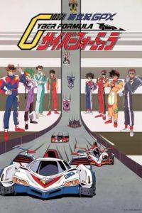 ดูหนังการ์ตูน Shin Seiki GPX Cyber Formula ไซเบอร์ฟอร์มูล่า นักซิ่งมฤตยู ภาค 1-3 พากย์ไทย