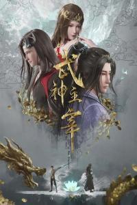 ดูหนังการ์ตูน Wu Shen Zhu Zai (Martial Master) ปรมาจารย์การต่อสู้ ตอนที่ 1-ล่าสุด