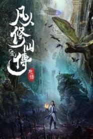 ดูอนิเมะ การ์ตูนA Record of a Mortal's Journey to Immortality คัมภีร์วิถีเซียน ภาค 1-2 ซับไทย พากย์ไทย ซับไทย อนิเมะออนไลน์ ดูการ์ตูนออนไลน์