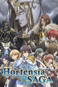 ดูหนังการ์ตูน Hortensia Saga ตำนานฮอร์เท็นเซีย ตอนที่ 1-12 ซับไทย