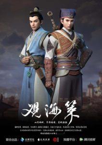 ดูหนังการ์ตูน Guan Hai Ce กวนไห่เซ่อ ยุทธการณ์มหาสมุทร ตอนที่ 1-ล่าสุด