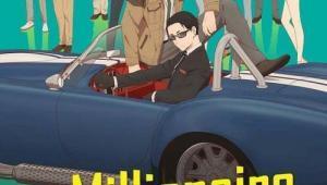 ดูการ์ตูน Fugou Keiji: Balance:Unlimited ภาค 1 ตอนที่ 1
