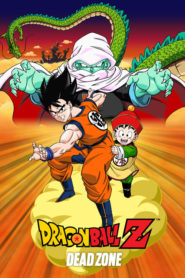 Dragon Ball Z Movie 1 : ดราก้อนบอล แซด เดอะมูฟวี่ 1 ตอน ปะทะกาลิคจูเนียร์ เดอะมูฟวี่ พากย์ไทย
