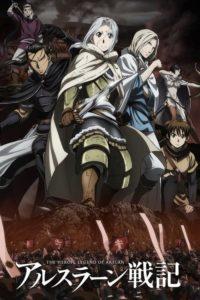 ดูหนังการ์ตูน Arslan Senki Fuujin Ranbu ผู้กล้าแห่งอัสลัน ภาค 2 ซับไทย