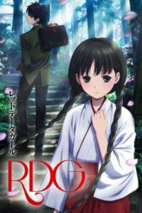ดูหนังการ์ตูน RDG Red Data Girl เรดดาต้าเกิร์ล ตอนที่ 1-12 พากย์ไทย