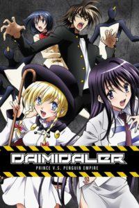 ดูหนังการ์ตูน Kenzen Robo Daimidaler หุ่นยนต์พลังหื่น ตอนที่ 1-12+OVA ซับไทย