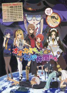 ดูหนังการ์ตูน Ookami-san to Shichinin no Nakama-tachi ตอนที่ 1-12 ซับไทย
