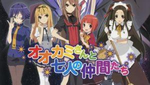 ดูอนิเมะ การ์ตูน Ookami-san to Shichinin no Nakama-tachi ภาค 1 ตอนที่ 1 พากย์ไทย ซับไทย อนิเมะออนไลน์ ดูการ์ตูนออนไลน์