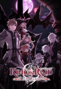 ดูหนังการ์ตูน King's Raid Ishi wo Tsugumono-tachi ตอนที่ 1-26 ซับไทย
