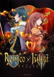 ดูหนังการ์ตูน Romeo x Juliet โรมิโอ x จูเลียต ตอนที่ 1-24 ซับไทย