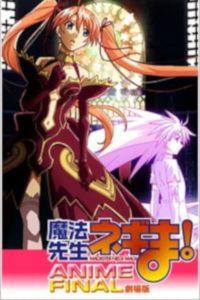 Mahou Sensei Negima!: Anime Final คุณครูจอมเวท เนกิมะ เดอะมูฟวี่ ซับไทย