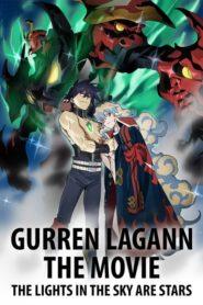 Gurren Lagann The Movie The Lights in the Sky Are Stars อภินิหารหุ่นทะลวงสวรรค์ เดอะมูฟวี่ พากย์ไทย
