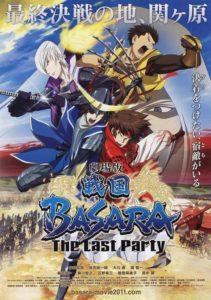 Sengoku BASARA The Last Party The Movie สงครามดาบซามูไรเดือด เดอะมูฟวี่ พากย์ไทย