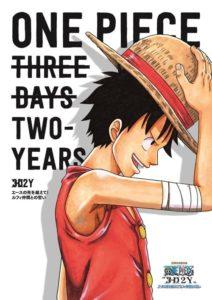 One Piece 3D2Y ก้าวผ่านความตายของเอส คำสาบานของลูฟี่และพวกพ้อง เดอะมูฟวี่ ซับไทย