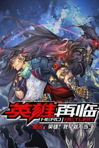 ดูหนังการ์ตูน Yingxiong Zai lin (The Return of Heroes) การกลับมาของฮีโร่ ตอนที่ 1-12 ซับไทย