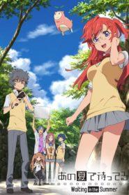 Waiting In The Summer ซัมเมอร์รักจากต่างดาว ตอนที่ 1-12+OVA พากย์ไทย