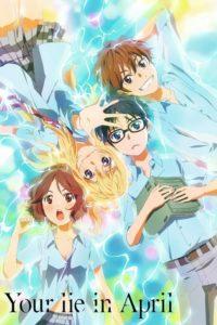 ดูหนังการ์ตูน Shigatsu wa Kimi no Uso (Your Lie in April) เพลงรักสองหัวใจ ตอนที่ 1-22+OVA พากย์ไทย
