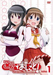 ดูหนังการ์ตูน Koe de Oshigoto! สาวน้อยเสียงถึงสวรรค์ ตอนที่ 1-2 ซับไทย