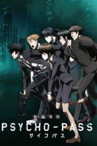 ดูหนังการ์ตูน Psycho-Pass ไซโค พาส ถอดรหัสล่า ภาค 1-3 พากย์ไทย+ซับไทย