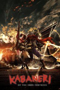 ดูหนังการ์ตูน Koutetsujou no Kabaneri Movie Unato Kessen ตอนที่ 1-3 ซับไทย