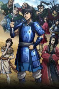 ดูหนังการ์ตูน Kingdom สงครามบัลลังก์ผงาดจิ๋นซี ภาค 1-3 พากย์ไทย+ซับไทย