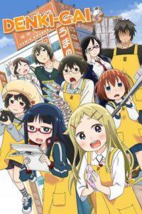ดูหนังการ์ตูน Denki-Gai no Honya-san ร้านหนังสือป่วน ก๊วนตัวแสบ ตอนที่ 1-12 ซับไทย