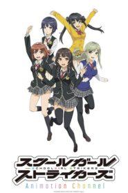 Schoolgirl Strikers Animation Channel ตอนที่ 1-13 ซับไทย