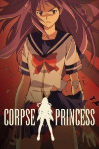ดูหนังการ์ตูน Shikabane Hime Aka เจ้าหญิงมัจจุราช ภาค1-2 ซับไทย