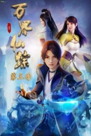 Wonderland (Wan Jie Xian Zong) ดินแดนมหัศจรรย์ ภาค 1-4 ซับไทย