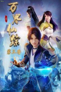 ดูหนังการ์ตูน Wonderland (Wan Jie Xian Zong) ดินแดนมหัศจรรย์ ภาค 1-5 ซับไทย
