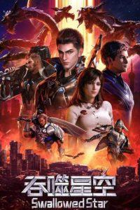 ดูหนังการ์ตูน Tunshi Xingkong (Swallowed Star) มหาศึกล้างพิภพ ตอนที่ 1-26 ซับไทย