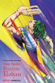 Thus Spoke Kishibe Rohan (2021) คิชิเบะ โรฮัง ไม่เคลื่อนไหว เดอะมูฟวี่ พากย์ไทย