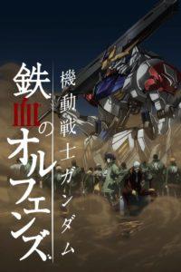 ดูหนังการ์ตูน Mobile Suit Gundam Iron-Blooded Orphans ภาค1-2 พากย์ไทย+ซับไทย