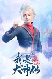 Wo Shi Da Shenxian ข้าคือเทพเจ้าผู้ยิ่งใหญ่ ตอนที่ 1-ล่าสุด ซับไทย