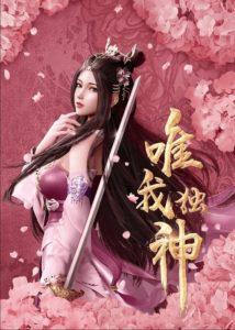 ดูหนังการ์ตูน Wei Wo Du Shen ข้าคือเทพเจ้าองค์สุดท้าย ตอนที่ 1-50 ซับไทย