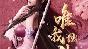 ดูการ์ตูน Wei Wo Du Shen ข้าคือเทพเจ้าองค์สุดท้าย ภาค 1 ตอนที่ 1