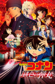 Detective Conan The Scarlet School Trip (2020) ยอดนักสืบจิ๋วโคนัน ทัศนศึกษามรณะ (ภาคสีแดงก่ำ-ภาคความรักสีแดง)