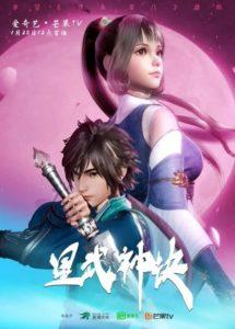 ดูหนังการ์ตูน Xing Wushen Jue นักสู้ดวงดาวระดับพระเจ้า ตอนที่ 1-40 ซับไทย