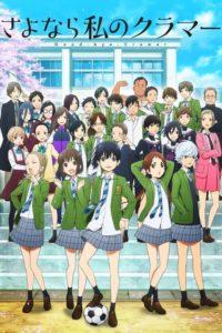 ดูหนังการ์ตูน Sayonara Watashi no Cramer ลาก่อนคราเมอร์ของฉัน ตอนที่ 1-13