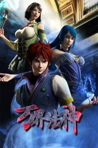 ดูหนังการ์ตูน Wan Jie Fa Shen เทพเจ้าแห่งโลกเวทย์มนต์ ตอนที่ 1-ล่าสุด