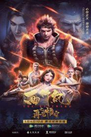 Xixing Ji การเดินทางไปตะวันตก ภาค 1 ตอนที่ 1-ล่าสุด ซับไทย