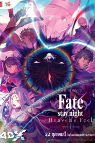Fate stay night Movie Heaven's Feel – III. Spring Song ซับไทย