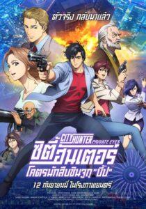 City Hunter Shinjuku Private Eyes (2019) ซิตี้ฮันเตอร์ โคตรนักสืบชินจูกุ -บี๊ป