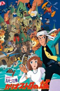 Lupin the 3rd Castle of Cagliostro (1979) ปราสาทสมบัติคากริออสโทร