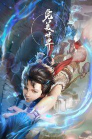 Perfect World (Wanmei Shijie) ตอนที่ 1-ล่าสุด