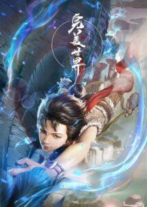 ดูหนังการ์ตูน Perfect World (Wanmei Shijie) ตอนที่ 1-ล่าสุด