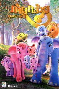 ก้านกล้วย 2 Khan kluay 2 (2009)