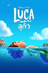 Luca (2021) ลูก้า ผจญภัยโลกมนุษย์