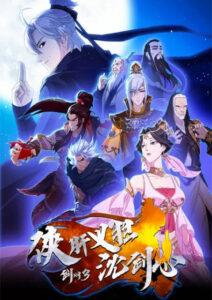 ดูหนังการ์ตูน Jian Wang 3 ฮีโร่ผู้ยิ่งใหญ่ เฉินเจี้ยนซิน ภาค 1 ตอนที่ 1-ล่าสุด ซับไทย