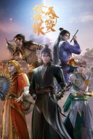 Tian Bao Fu Yao Lu 2 สารบัญชุมนุมปีศาจ ภาค 2 ตอนที่ 1-13